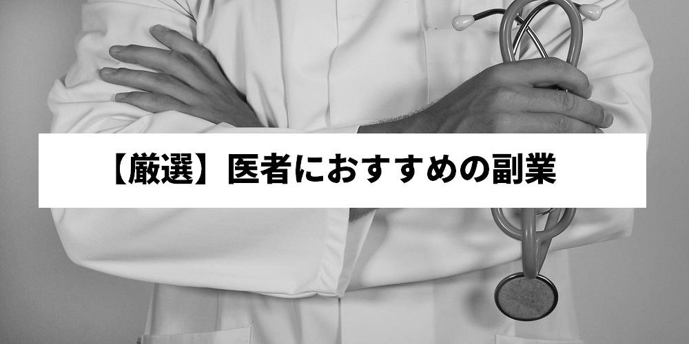 【厳選】医者におすすめの副業