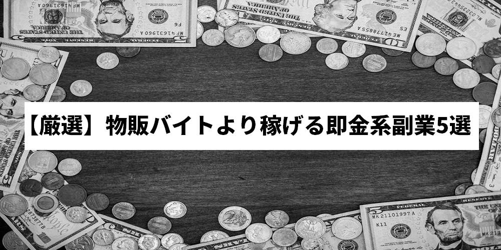 【厳選】物販バイトより稼げる即金系副業5選
