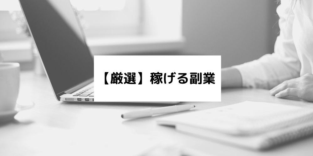 【厳選】稼げる副業