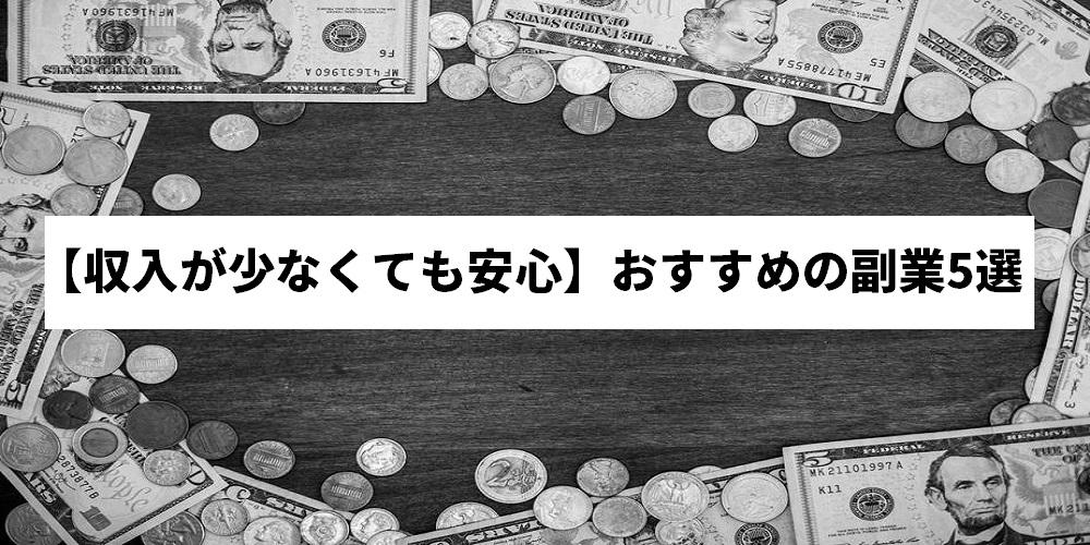 【収入が少なくても安心】おすすめの副業5選