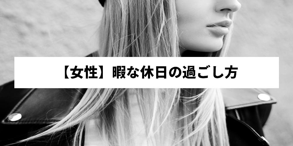 【女性】暇な休日の過ごし方