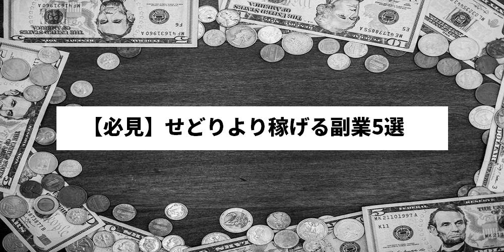 【必見】せどりより稼げる副業5選