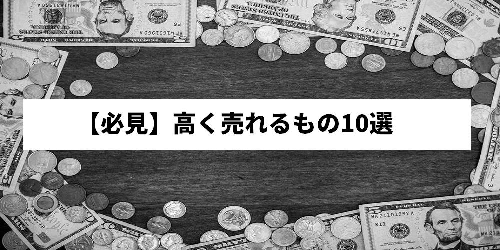 【必見】高く売れるもの10選