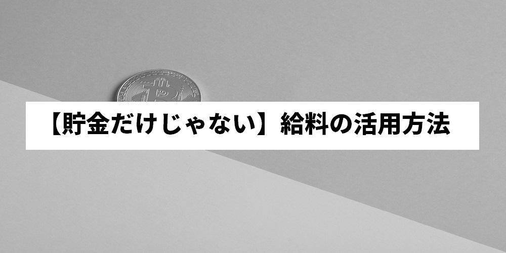 【貯金だけじゃない】給料の活用方法
