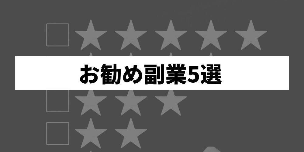 【誰でもできる】メールレディより稼げるおすすめスマホ副業5選