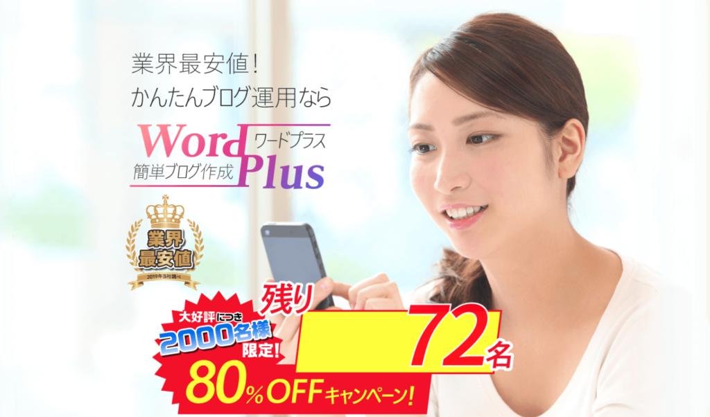 wordplus