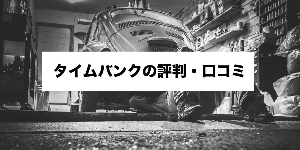 タイムバンクの評判・口コミ