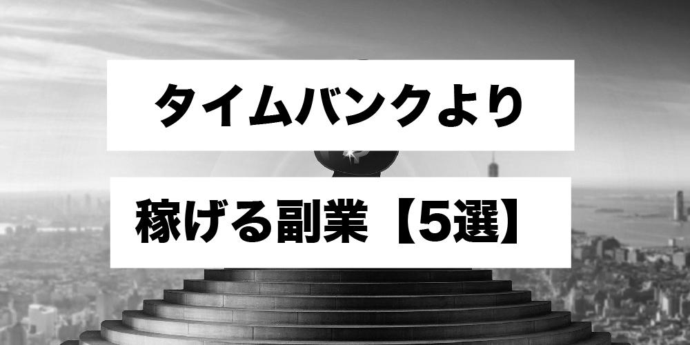 タイムバンクより稼げるスマホ副業【5選】
