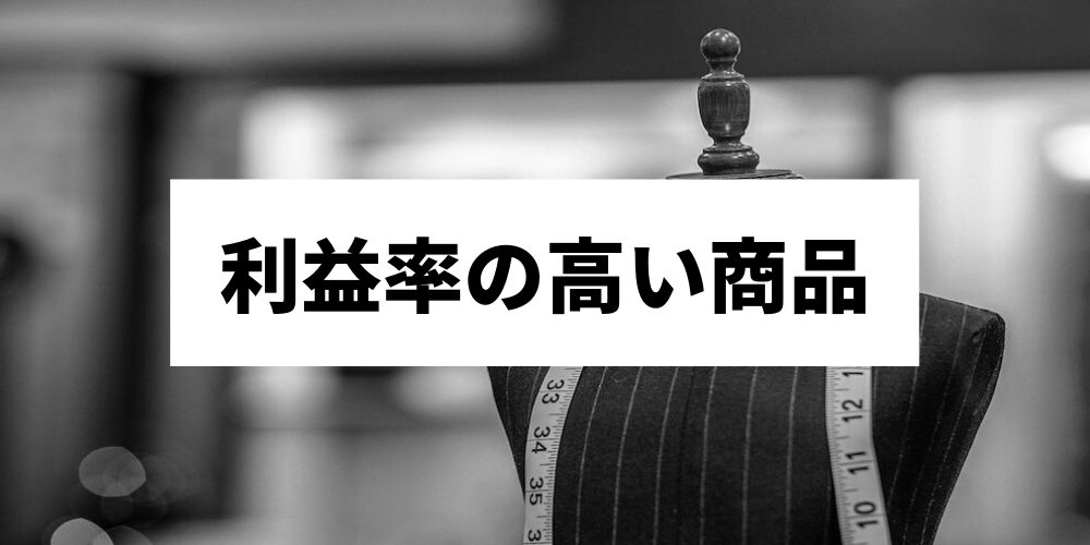 せどりで利益率の高い商品【5選】