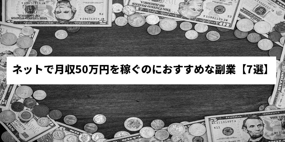 ネットで月収50万円を稼ぐのにおすすめな副業【7選】