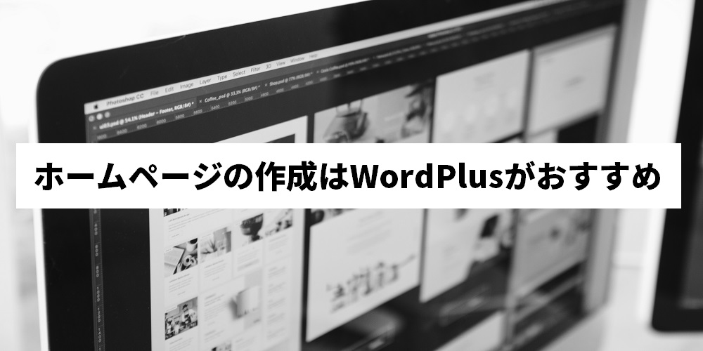 ホームページの作成はWordPlusがおすすめ