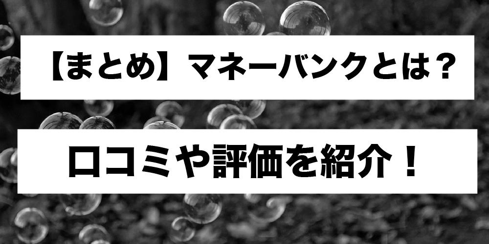【まとめ】マネーバンクとは?口コミや評価を紹介!