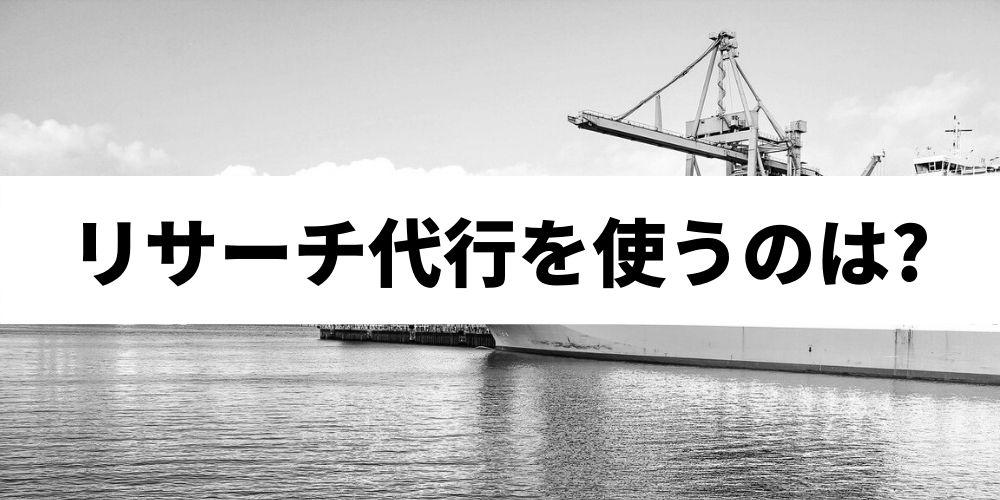 中国輸入でリサーチ代行を使うのはどうなの?