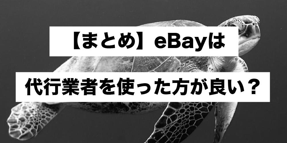 【まとめ】eBayは代行業者を使った方が良い?