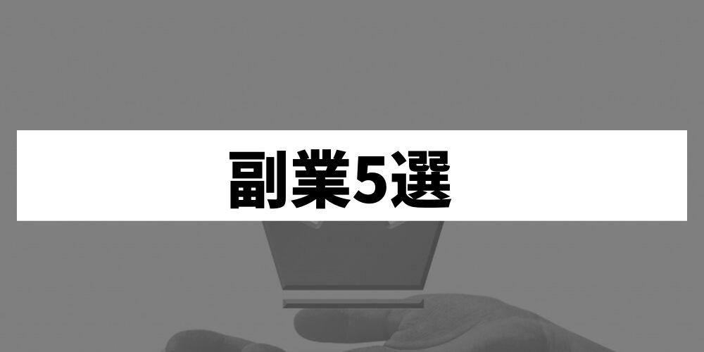【厳選】ClubTより稼げるスマホ副業5選