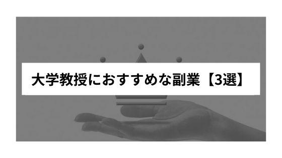大学教授におすすめな副業【3選】