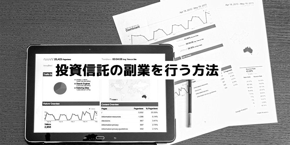 投資信託の副業を行う方法