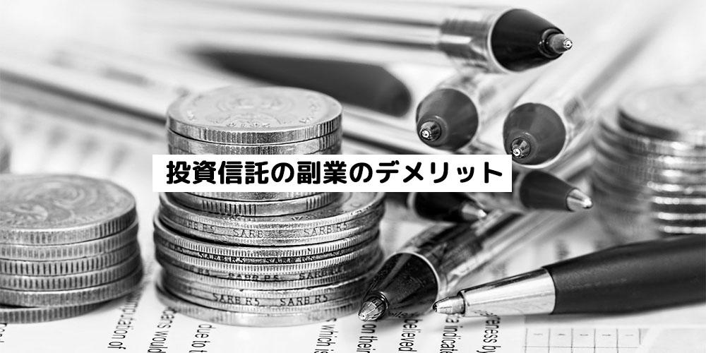 投資信託の副業のデメリット