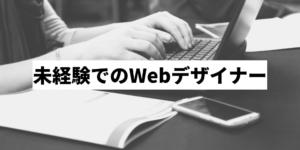 未経験でもWebデザイナーとして副業はできる?