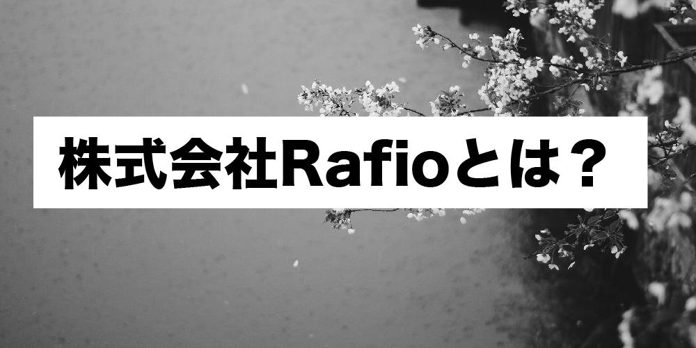 株式会社Rafioとは