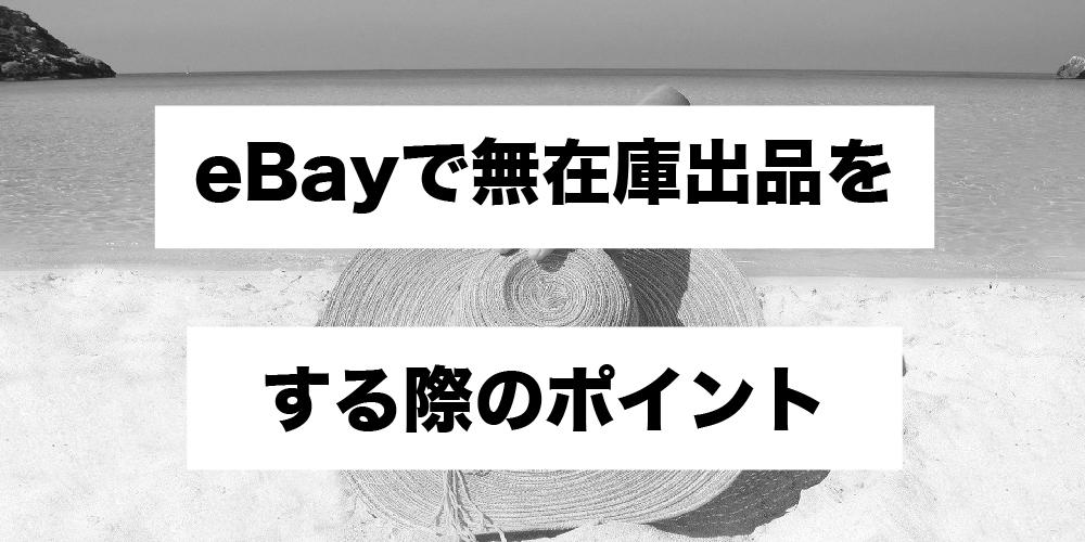 eBayで無在庫出品をする際のポイント