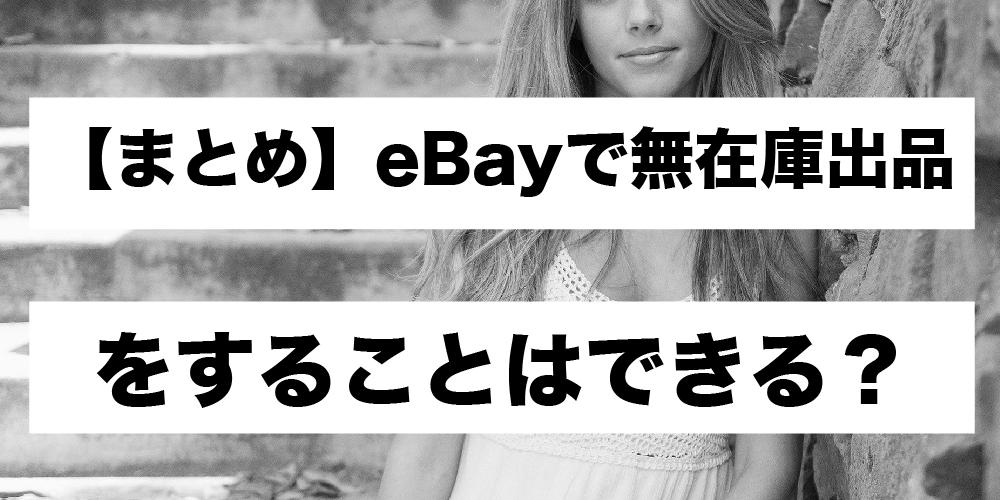 【まとめ】eBayで無在庫出品をすることはできる?