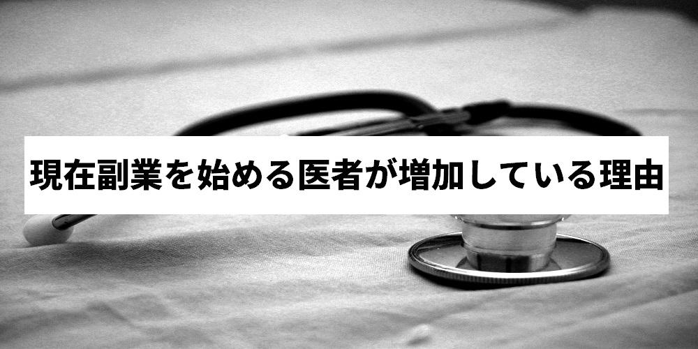 現在副業を始める医者が増加している理由