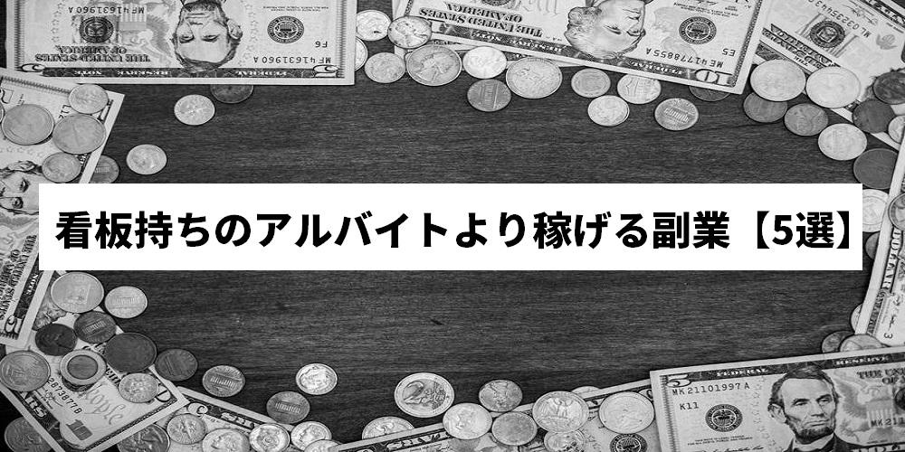 看板持ちのアルバイトより稼げる副業【5選】