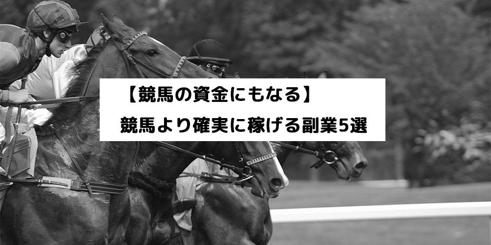 【競馬の資金にもなる】競馬より確実に稼げる副業5選