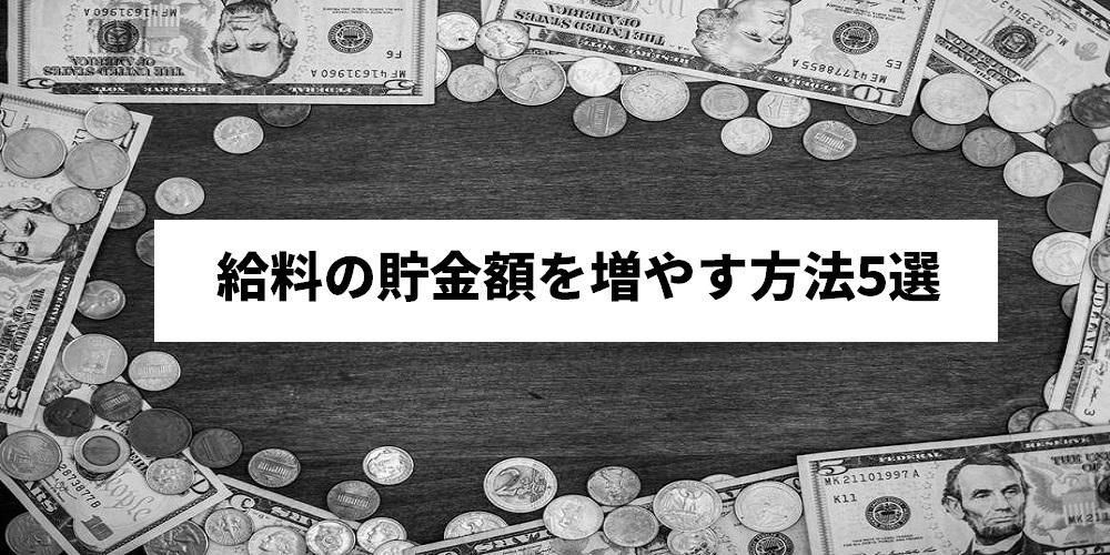 給料の貯金額を増やす方法5選