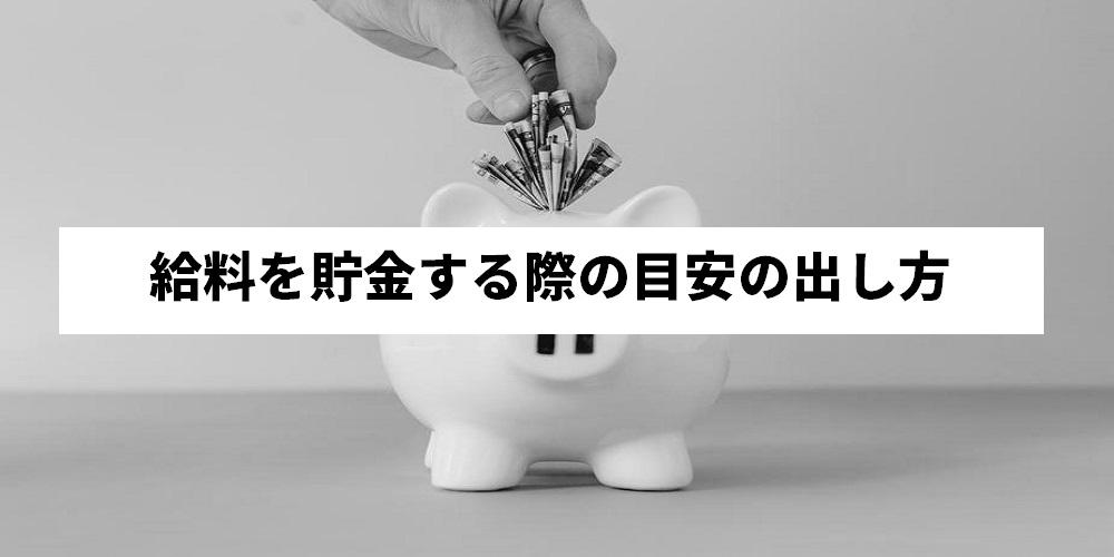 給料を貯金する際の目安の出し方