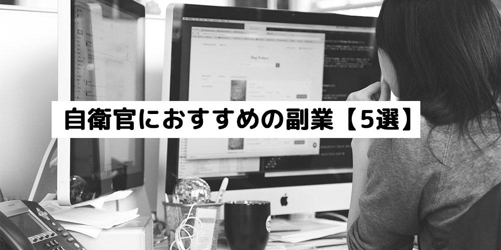 自衛官におすすめの副業【5選】