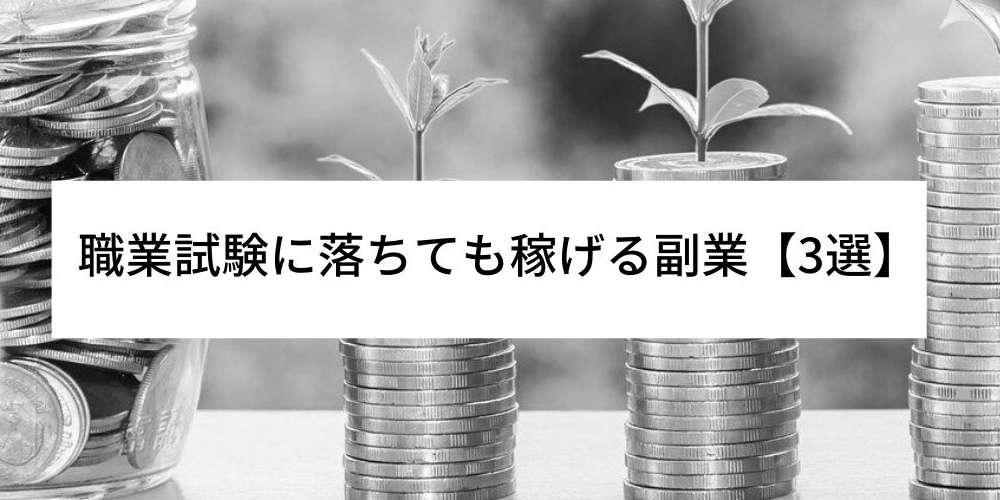 職業試験に落ちても稼げる副業【3選】