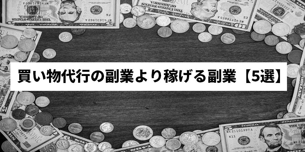 買い物代行の副業より稼げる副業【5選】