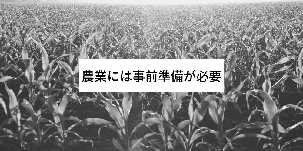 農業に必要な準備