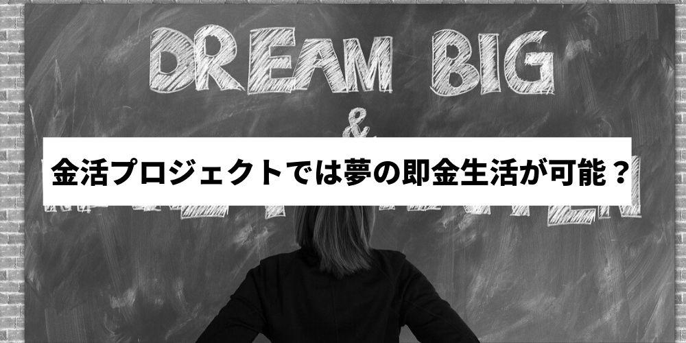 金活プロジェクトでは夢の即金生活が可能?