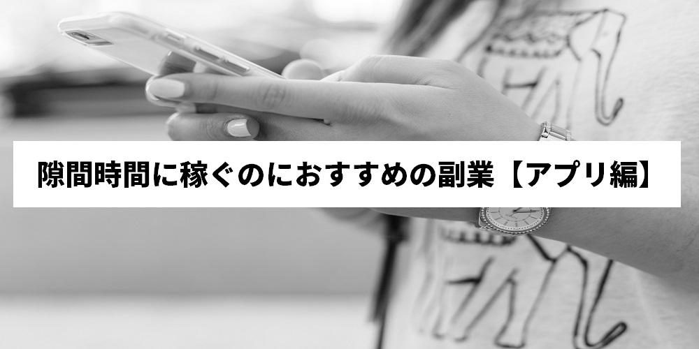 隙間時間に稼ぐのにおすすめの副業【アプリ編】