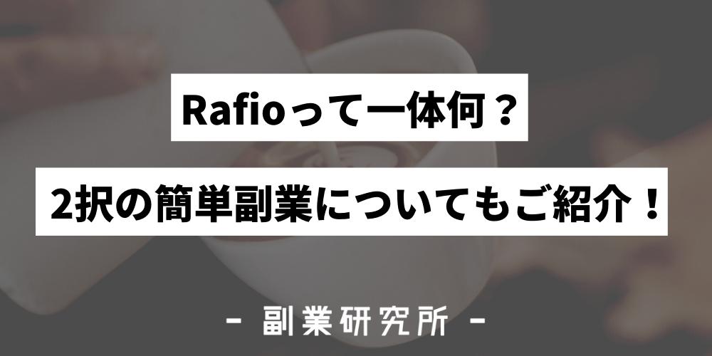 株式会社Rafioって詐欺会社なの?信頼できる会社なのか確認してみた!