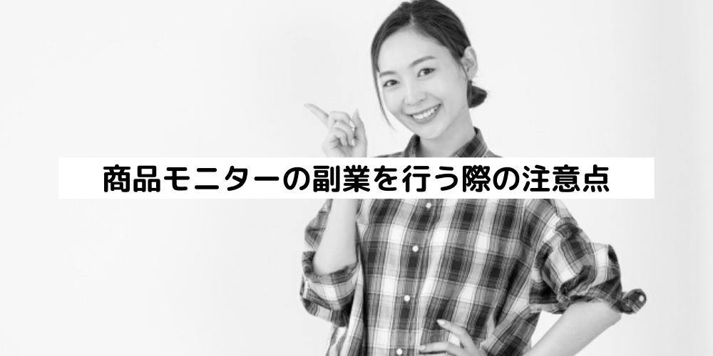 商品モニターの注意.jpg