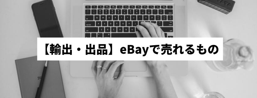 【輸出・出品】eBayで売れるもの
