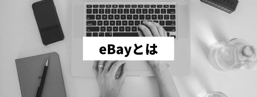 ebay とは