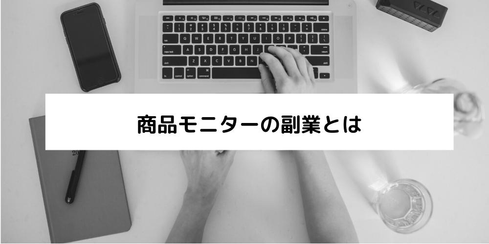 商品モニターの疑問.jpg