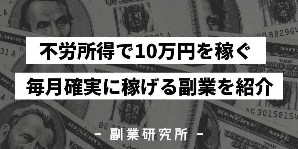 不労所得で10万円をかせぐ 毎月確実に稼げる副業を紹介