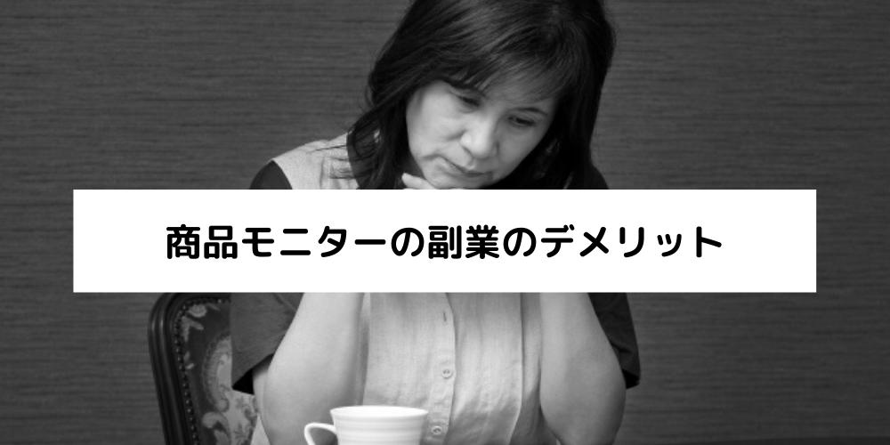 商品モニターのデメリット.jpg