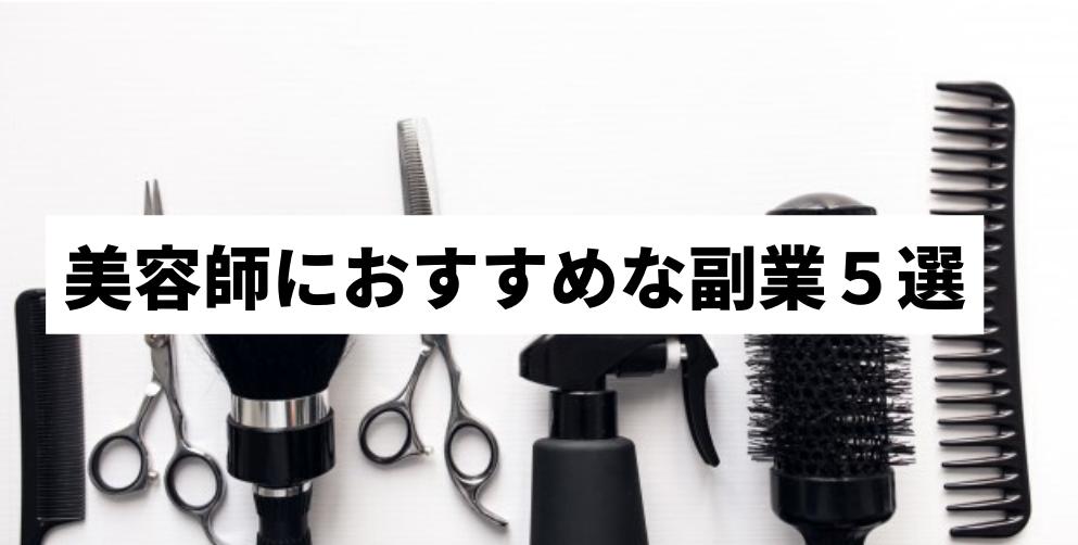美容師におすすめな副業5選
