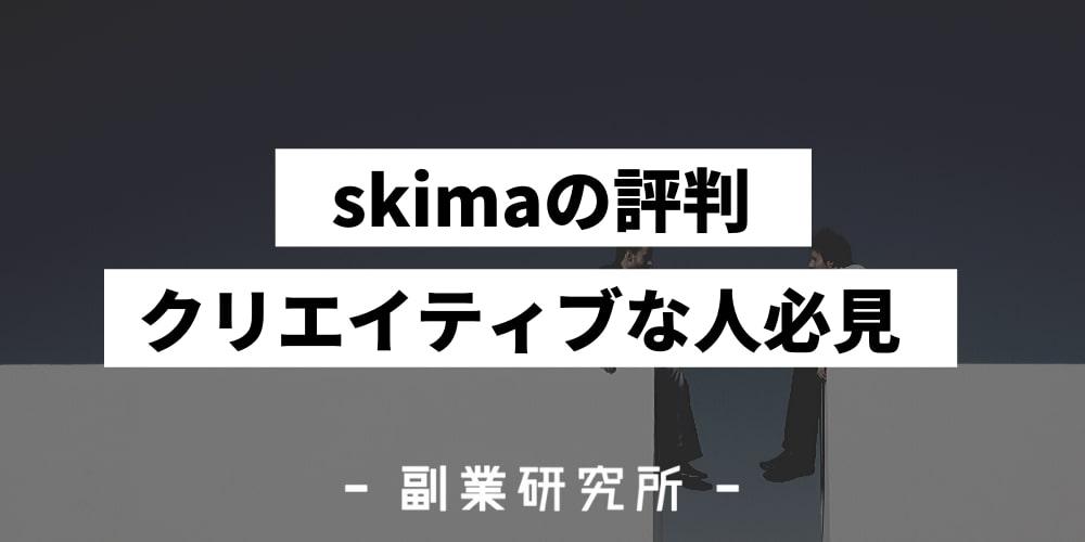 skimaの評判 クリエイティブな人必見