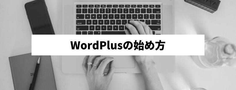 WordPlusの始め方