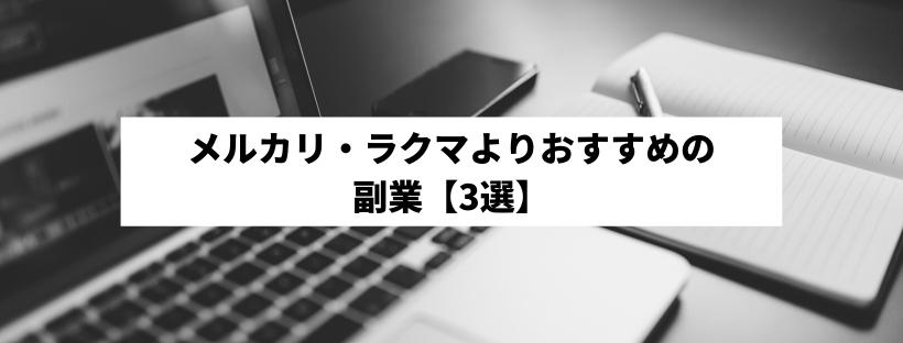 メルカリ・ラクマよりおすすめの副業【3選】
