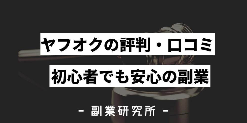 ヤフオクの評判・口コミ 初心者でも安心の副業