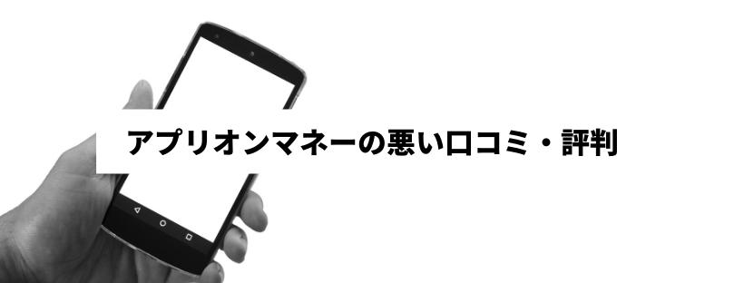 アプリオンマネーの悪い口コミ・評判